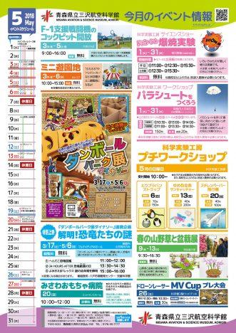『青森県立三沢航空科学館5月のイベント】