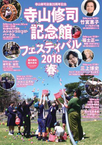 『寺山修司記念館フェスティバル2018 春】