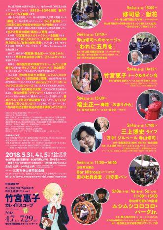 【寺山修司記念館フェスティバル2018 春】写真