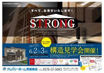 【クレバリーホーム青森東店 構造見学会開催♫】写真