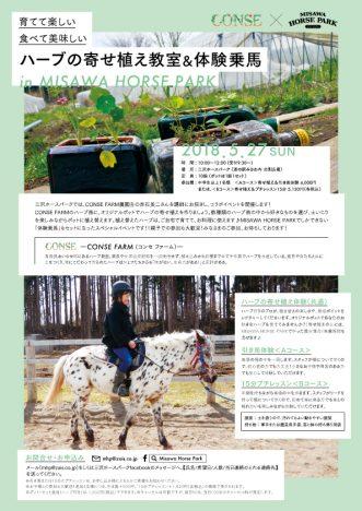『ハーブの寄せ植え教室&体験乗馬 in MISAWA HORSE PARK】