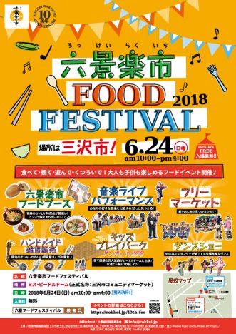 『六景楽市FOOD FESTIVAL2018】
