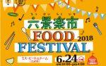 【六景楽市FOOD FESTIVAL2018】写真