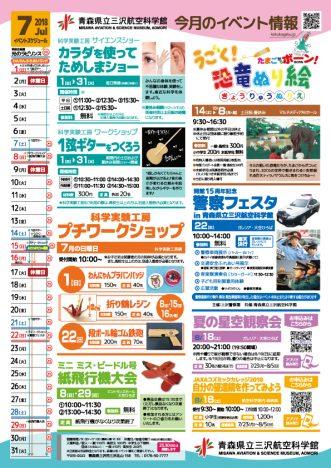 『青森県立三沢航空科学館7月のイベント】