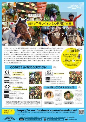 """【申込締切】食育料理家なぎさなおこの親子で""""サバイバルBBQ""""体験 in Misawa Horse Park"""