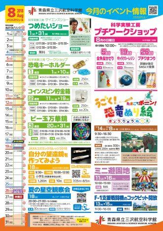 『青森県立三沢航空科学館8月のイベント】