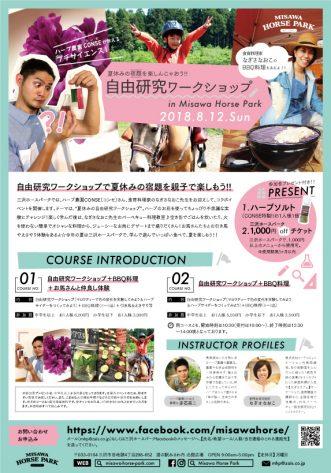 『夏休みの宿題を楽しんじゃおう!自由研究ワークショップ in Misawa Horse Park】