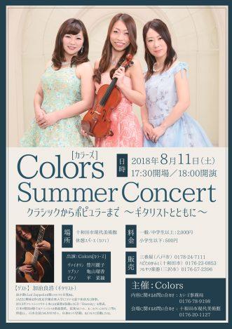 『Colors サマーコンサート】