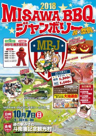 『MISAWA BBQ ジャンボリー 2018】