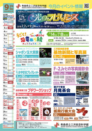 『青森県立三沢航空科学館9月のイベント】