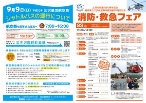 【青森県立三沢航空科学館9月のイベント】写真