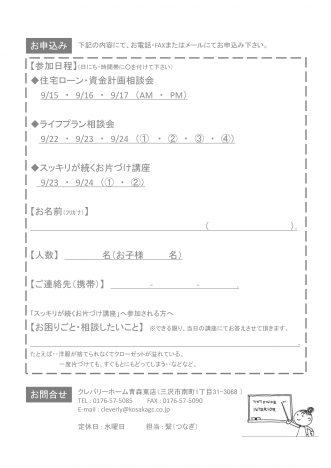【住まいの博覧会!ショップイベント開催♪】写真