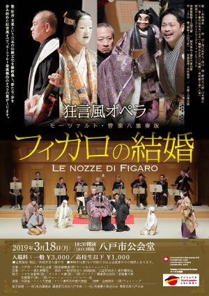 『「狂言風オペラ~フィガロの結婚」】
