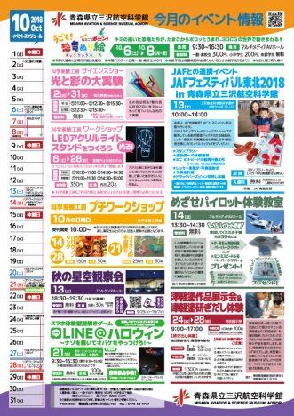 『青森県立三沢航空科学館10月のイベント】