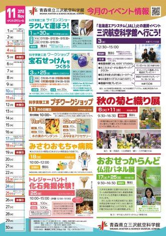 イベント『青森県立三沢航空科学館11月のイベント】