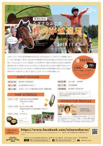 食育料理家なぎさなおこの秋の芋煮遠足 in Misawa Horse Park