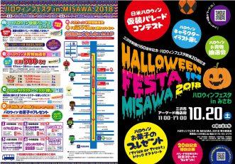 【★HALLOWEEN FESTA IN MISAWA2018★】写真