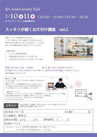 【クレバリーホーム青森東店 6周年記念イベント開催♪】写真