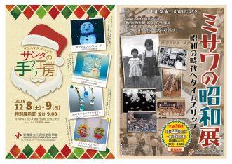 【青森県立三沢航空科学館12月のイベント】写真