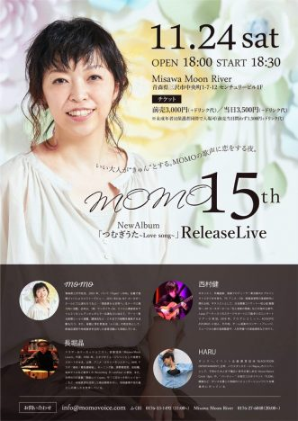 News&Topics『MOMO 15th New Album「つむぎうた~Love song~」Release Live 開催!】