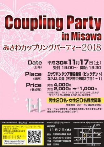 【みさわカップリングパーティー2018】写真