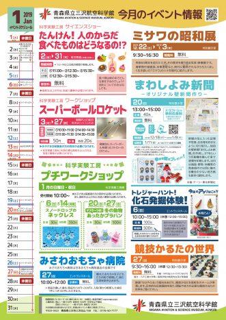 『青森県立三沢航空科学館1月のイベント】