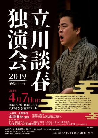 『「立川談春 独演会2019」】