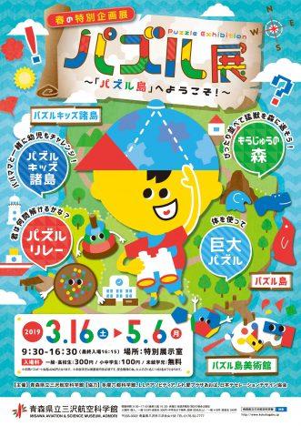 【青森県立三沢航空科学館3月のイベント】写真