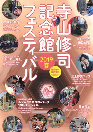 『寺山修司記念館フェスティバル2019 春】