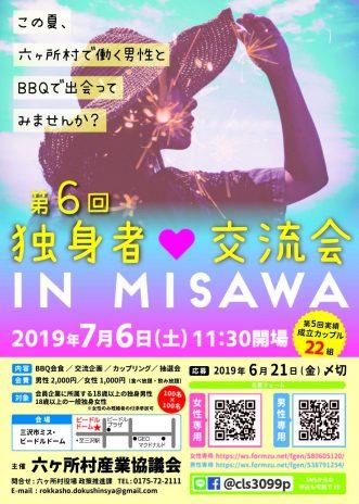 『第6回独身者交流会 IN MISAWA】