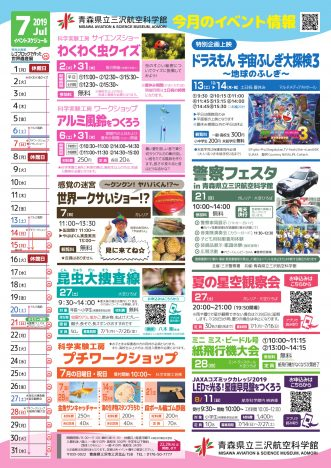 イベント『青森県立三沢航空科学館7月のイベント】