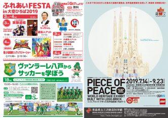 【青森県立三沢航空科学館8月のイベント】写真