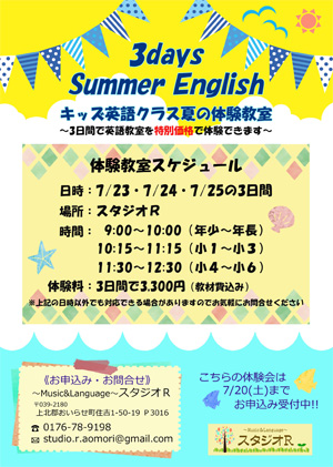 『3days summer Englsih2019<キッズ英語クラス >夏の体験教室】