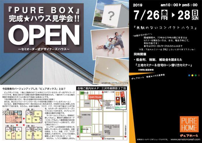 イベント『大和工業株式会社 ピュアホーム事業部 『PURE BOX』完成☆ハウス見学会開催!】