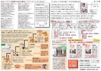 【大和工業株式会社 ピュアホーム事業部 『PURE BOX』完成☆ハウス見学会開催!】写真