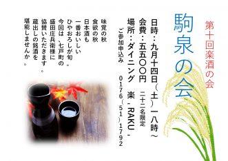 『第十回楽酒の会 駒泉の会】