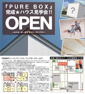 『『PURE BOX』完全予約制☆ハウス見学会開催! 『土地セミナー&住宅ローン借り方セミナー』】