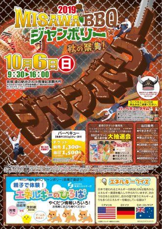 『MISAWA BBQ ジャンボリー 2019】
