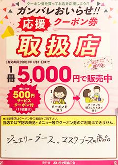 oirase_coupon
