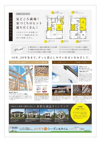 【クレバリーホーム 完成見学会&おうちづくりセミナー開催♪】写真