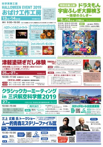 【青森県立三沢航空科学館10月のイベント】写真