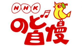 『NHKのど自慢が三沢にやって来る!(11月24日生放送)】