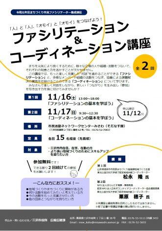 『ファシリテーション&コーディネーション講座】