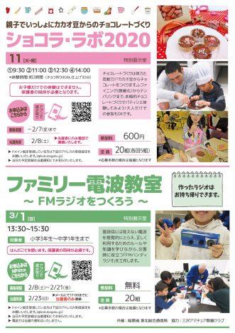 【青森県立三沢航空科学館2020 2月のイベント】写真