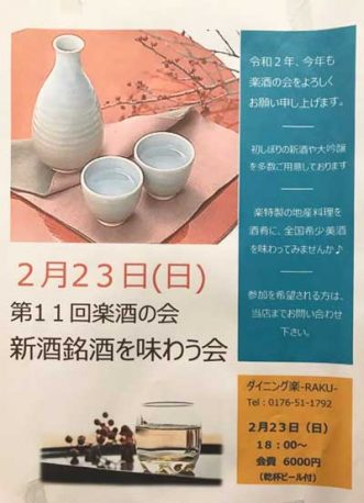 【第11回 楽酒の会「新酒銘酒を味わう会」】写真