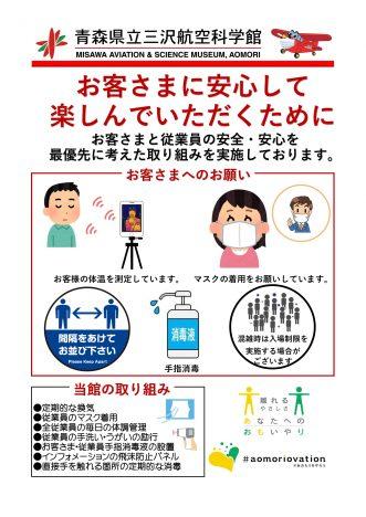『青森県立三沢航空科学館2020 7月のイベント】