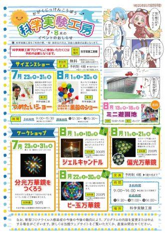 『青森県立三沢航空科学館2020 8月のイベント】