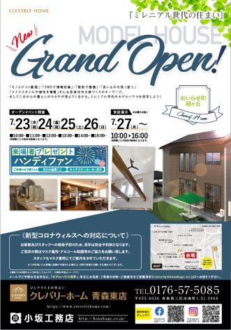【クレバリーホーム青森東店 モデルハウスグランドオープン!!】写真