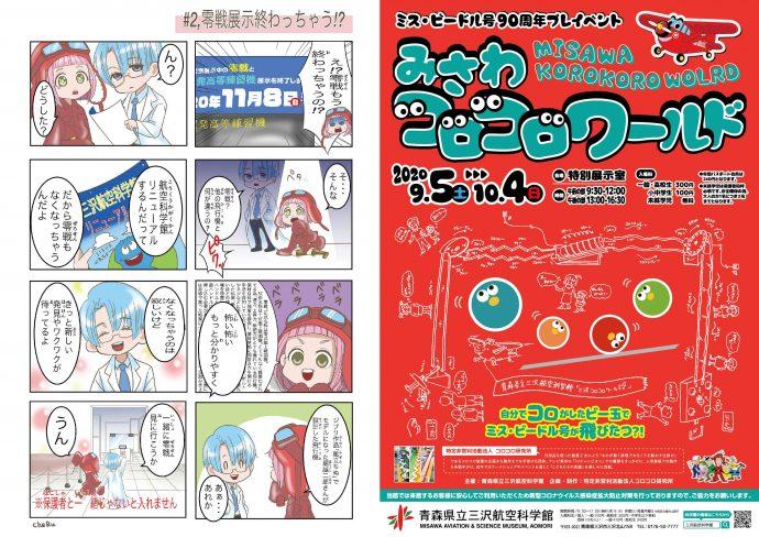イベント『青森県立三沢航空科学館2020年 9月のイベント】