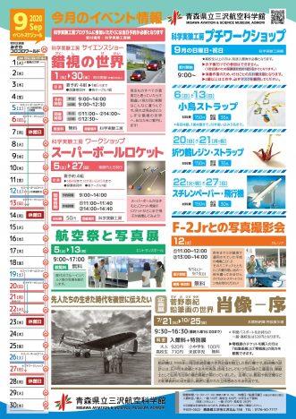 【青森県立三沢航空科学館2020年 9月のイベント】写真